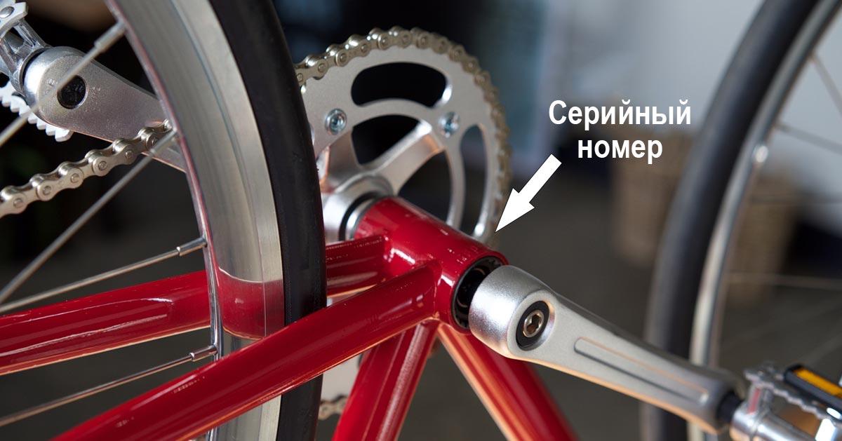 Где указан номер рамы на велосипеде